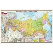 """Карта """"РФ"""" политико-административная 1:4млн. (1,97*1,27) мелованная бумага"""