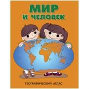 """Карта детская атлас """"Мир и человек"""",  22*28см"""
