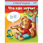 """Книжка А5 """"Говорушки"""" - Что как звучит, цв.блок, 16стр."""