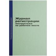 Журнал регистрации инструктажа на рабочем месте, 96л., картон, офсет