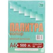 """Бумага цветная А4, 500 листов, """"Палитра колор"""" красный интенсив, 80г/м2"""