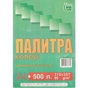 """Бумага цветная А4, 500 листов, """"Палитра колор"""" оранжевый пастель, 80г/м2"""