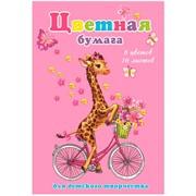 """Цветная бумага A4, """"Жираф на велосипеде"""", 16л., 8цв., газетная, на скобе"""