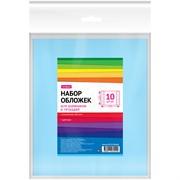 Набор обложек (10 шт.) 210*350 для дневников тетрадей, ПЭ 60 мкм, цветная