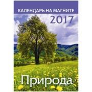 """Отрывной календарь на магните """"Природа"""" на 2017 г."""