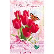"""Открытка """"С днем рождения! Букет тюльпанов"""" А5, блестки, конгрев"""