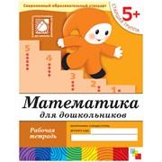 "Рабочая тетрадь ""Математика"", 5+, 16 стр."